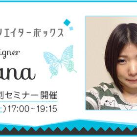 Webクリエイターボックス・Mana氏による特別セミナー デジタルハリウッド大阪校で開催の画像