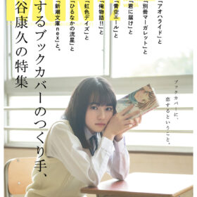 月刊MdN12月号は少女マンガや文芸など数多くのブックカバー・デザインを手がける川谷康久の総力特集号!の画像