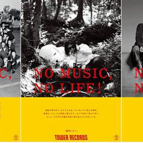タワーレコード「NO MUSIC, NO LIFE.」ポスター意見広告シリーズにカクバリズム、藤原ヒロシ、BLUE ENCOUNTが決定!の画像