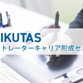 イラストレーターと企業をつなぐ制作受託サービス GIKUTASが千葉デザイナー学院の学生に向けてイラストレーターキャリア形成セミナーを開催の画像