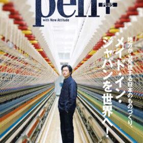 Pen+『地方から発信する日本のものづくり、メイド・イン・ジャパンを世界へ!』は、11月29日(水)発売です。の画像
