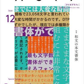 タイポグラフィ12 和文の本文書体 2017年11月9日発売の画像