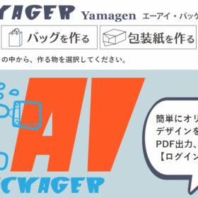 """日本初!包装パッケージを""""誰でも簡単に""""デザインできちゃう 無料で登録不要なサービス「AIパッケージャー」が誕生!の画像"""