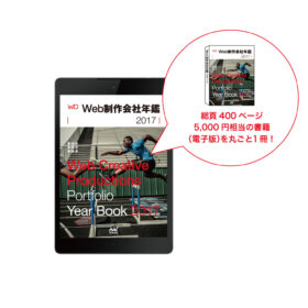 『Web制作会社年鑑』15周年記念キャンペーン  先着15万人に「電子版1冊丸ごと」無料提供の画像