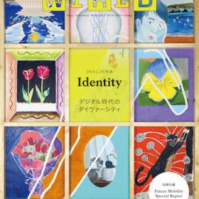 雑誌『WIRED』最新号 VOL.30(12/9発売)| 特集「Identity デジタル時代のダイヴァーシティ〈わたし〉の未来」の画像