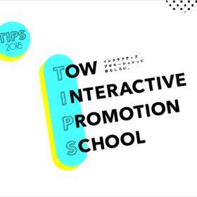 """【広告・プロモーション業界を目指す学生向け】""""インタラクティブプロモーションっておもしろい""""を学べる全9回のスクール、募集開始!の画像"""