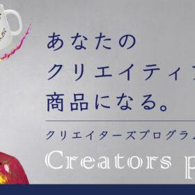デザインをアップするだけでオリジナル商品を作って売れる『クリエイターズプログラム』スタートの画像