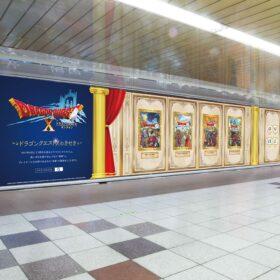12/11(月)より、東京メトロ丸ノ内線新宿駅メトロプロムナードをジャック 体験型屋外広告「ドラゴンクエストXのきせき」の画像