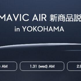 話題の最新ドローンのデモンストレーション!DJI MAVIC AIR 新商品説明会 緊急開催の画像