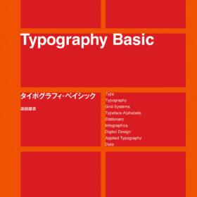 タイポグラフィの基礎が学べる教科書『タイポグラフィ・ベイシック』発売の画像