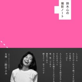 鈴木心の撮影ノート 5月30日 刊行の画像