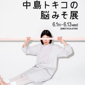 ファッションデザイナーの脳みその中って?ー青山BY PARCO・ミツカルストアで、若手デザイナーに注目した「中島トキコの脳みそ展」が開催!の画像