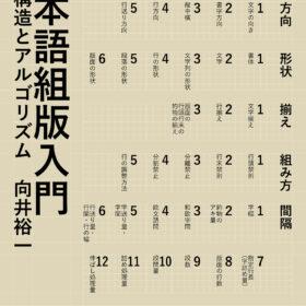 日本語組版の「ルール」「考え方」を図式化でわかりやすく解説。日本語組版の理解と実践のための基本リファレンス。の画像