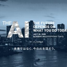 落合陽一氏も基調講演に登壇!レッジが大型AIカンファレンス「THE AI 2018 2nd」を7月26日に開催の画像