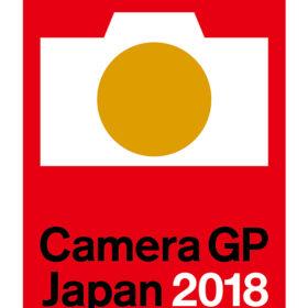 カメラグランプリ2018 大賞はソニー「α9」の画像