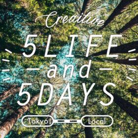 『Tokyo⇔Local Creative 5LIFE&5DAYS』|「クリエイターのLocal仕事を紹介 地方での働き方・LIFEを知る」の画像
