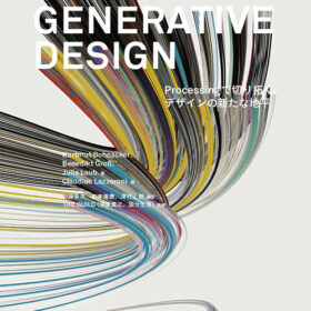 Generative Design-Processingで切り拓く、デザインの新たな地平の画像