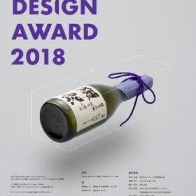 DASSAI DESIGN AWARD 2018 6月1日から作品応募受付開始の画像