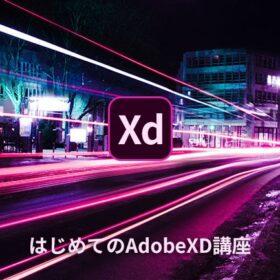 話題のUI/UXデザインツールAdobeXDを使いこなす『はじめてのAdobeXD講座』デジタルハリウッドSTUDIO渋谷で開催の画像