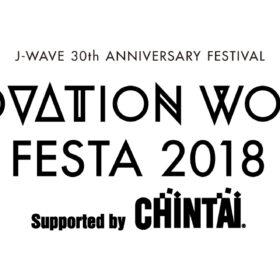 最新テクノロジーと音楽が融合した新感覚のフェス「イノフェス2018」六本木ヒルズで2日間開催!落合陽一、羽生善治など豪華出演者を発表!の画像