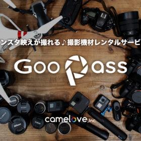 フォトジェニックはレンタルで!月額制カメラのレンタルし放題サービス『GooPass』事前登録を6月1日より受付開始の画像