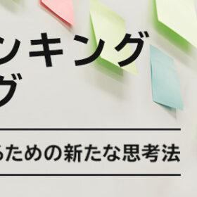 """【博報堂マーケティングスクール】""""生活者を見立て、新市場を構築する""""ための思考法を学ぶ。「デザインシンキング トレーニング」9月開講の画像"""