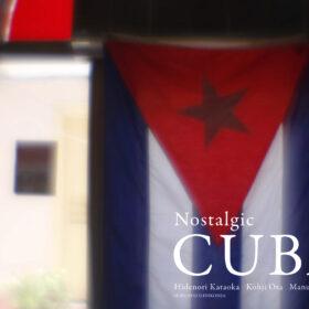中南米最後の社会主義国「キューバ」。2015年、アメリカとの国交回復した間もない姿を3人のカメラマンが、三者三様の視点で写し出す!の画像