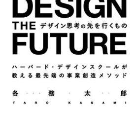 デザイン思考の先を行くものー日本人のデザインに対する誤解とは?の画像