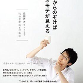 ウラからのぞけばオモテが見える (佐藤オオキ/nendo・10の思考法と行動術)の画像