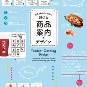 情報を魅力的に伝える! 親切な商品案内のデザインの画像