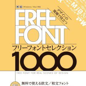 無料の欧文/和文フォントを1000種類以上紹介!デザインの現場で役立つフリーフォントセレクション1000の画像