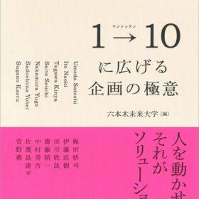 1→10(ワントゥテン)に広げる企画の極意 六本木未来大学講義録2の画像