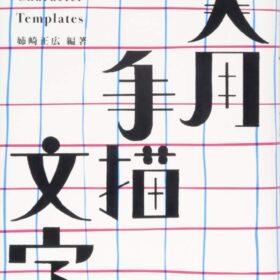 実用手描文字 『実用図案文字と意匠』新装改訂復刻版の画像
