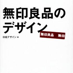 日本が誇る世界ブランド無印良品の成功の秘密を デザインの視点で分析!「無印良品のデザイン」の画像