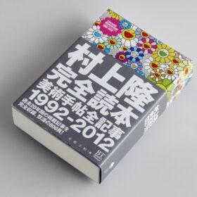 村上隆完全読本 美術手帖全記事 1992-2012の画像
