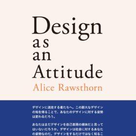 姿勢としてのデザイン 「デザイン」が変革の主体となるときの画像