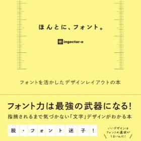 重版続々!!今一番売れているデザイン書「ほんとに、フォント。フォントを活かしたデザインレイアウトの本」の画像