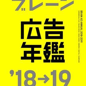2018年を代表する広告が1冊に「ブレーン広告年鑑'18-19」の画像