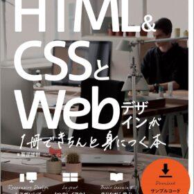 HTML&CSSとWebデザインが 1冊できちんと身につく本の画像