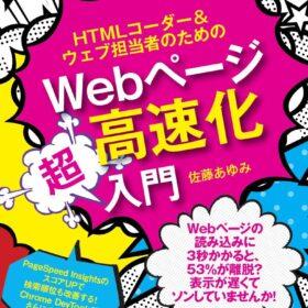 HTMLコーダー&ウェブ担当者のためのWebページ高速化超入門の画像