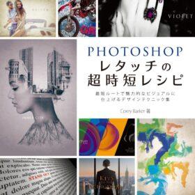 Photoshop レタッチの超時短レシピ -最短ルートで魅力的なビジュアルに仕上げるデザインテクニック集の画像