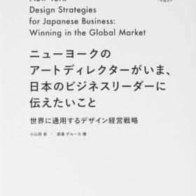 ニューヨークのアートディレクターがいま、日本のビジネスリーダーに伝えたいことの画像