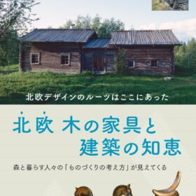 北欧 木の家具と建築の知恵: 北欧デザインのルーツはここにあったの画像