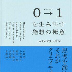 0→1(ゼロトゥワン)を生み出す発想の極意 六本木未来大学講義録1の画像