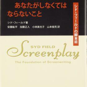 映画を書くためにあなたがしなくてはならないこと シド・フィールドの脚本術の画像