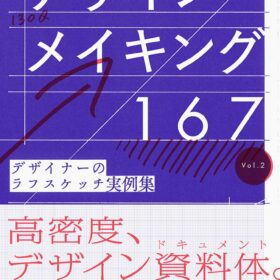 デザイン・メイキング167 デザイナーのラフスケッチ実例集 Vol.2の画像