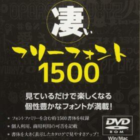 デザインの腕が上がる 凄いフリーフォント1500【 DVD-ROM付き】の画像