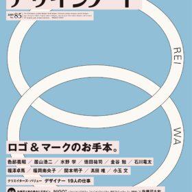 デザインノート No.85: 最新デザインの表現と思考のプロセスを追うの画像