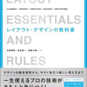 レイアウト・デザインの教科書 刊行