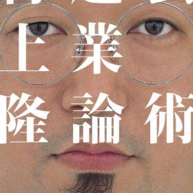 芸術起業論 – 村上隆の画像